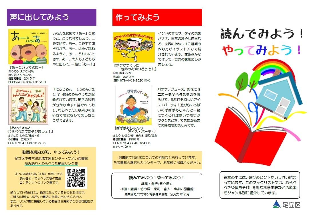 YAYOIjidouBooklist.jpg