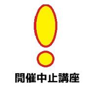 【開催中止講座】中央本町お仕事体験「双葉寿司でお寿司屋さん体験」