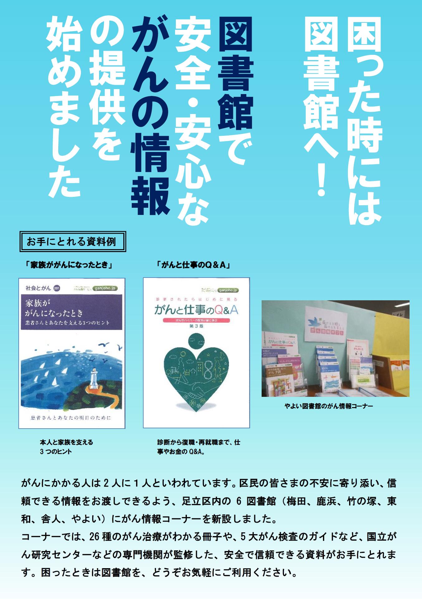 https://www.adachi-chuohonchocenter.net/gantopi.png