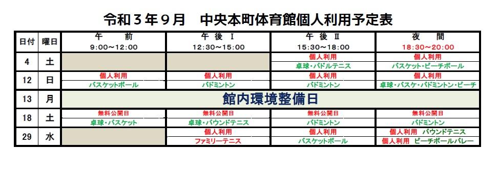https://www.adachi-chuohonchocenter.net/kojin9999.jpg