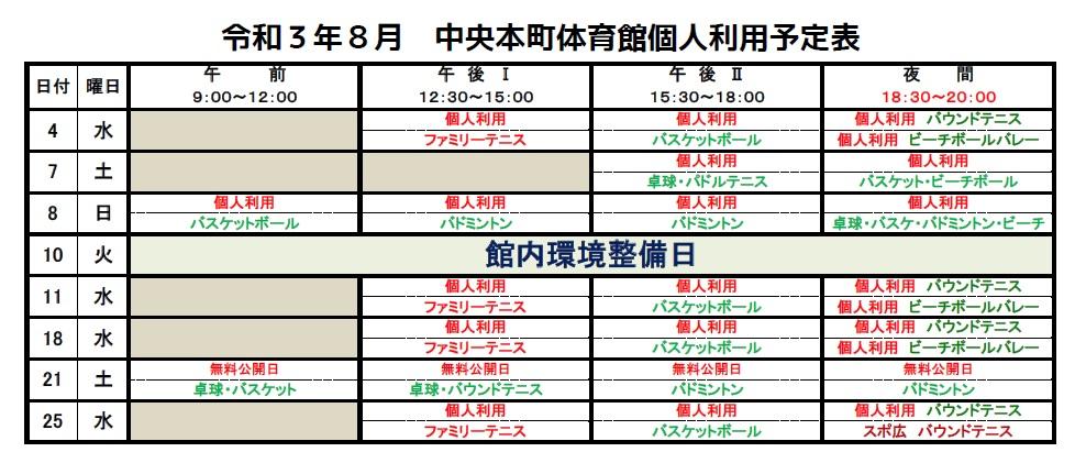 https://www.adachi-chuohonchocenter.net/kojinn.jpg