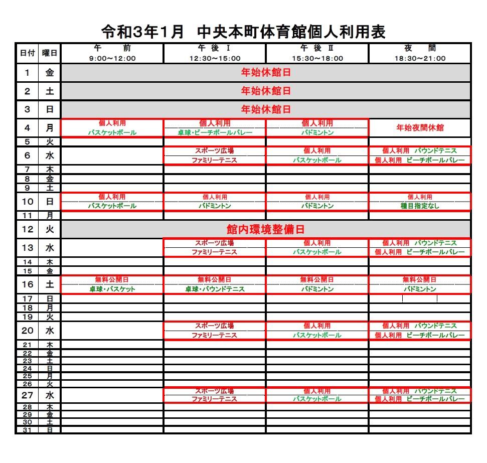 https://www.adachi-chuohonchocenter.net/kozin0301.jpg