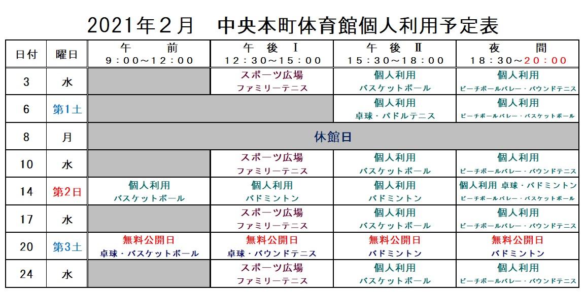 https://www.adachi-chuohonchocenter.net/kozin0302.jpg