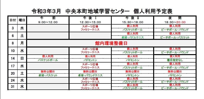 https://www.adachi-chuohonchocenter.net/kozin0303.jpg