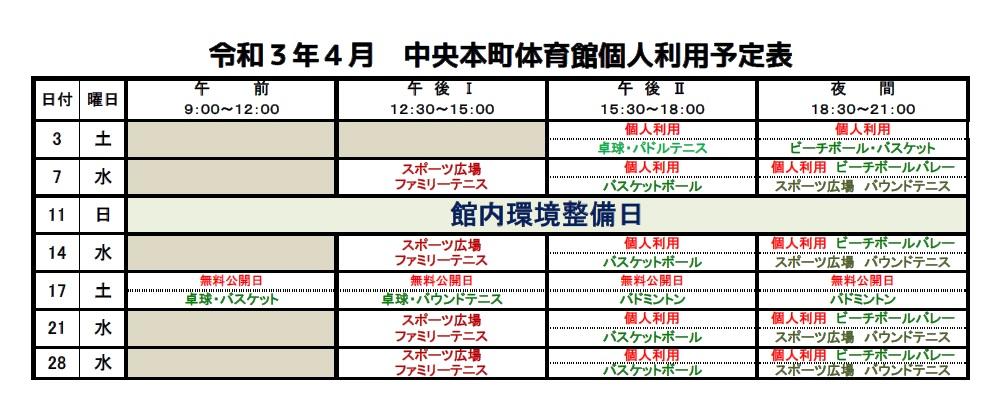 https://www.adachi-chuohonchocenter.net/kozin0304.jpg