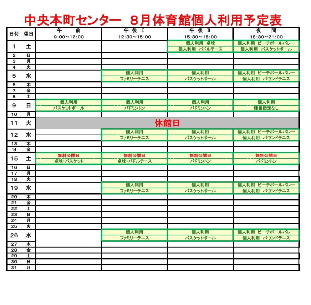 https://www.adachi-chuohonchocenter.net/kozin202008.jpg