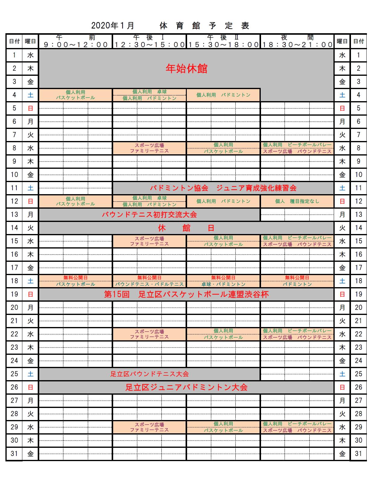 https://www.adachi-chuohonchocenter.net/kozin20201.png