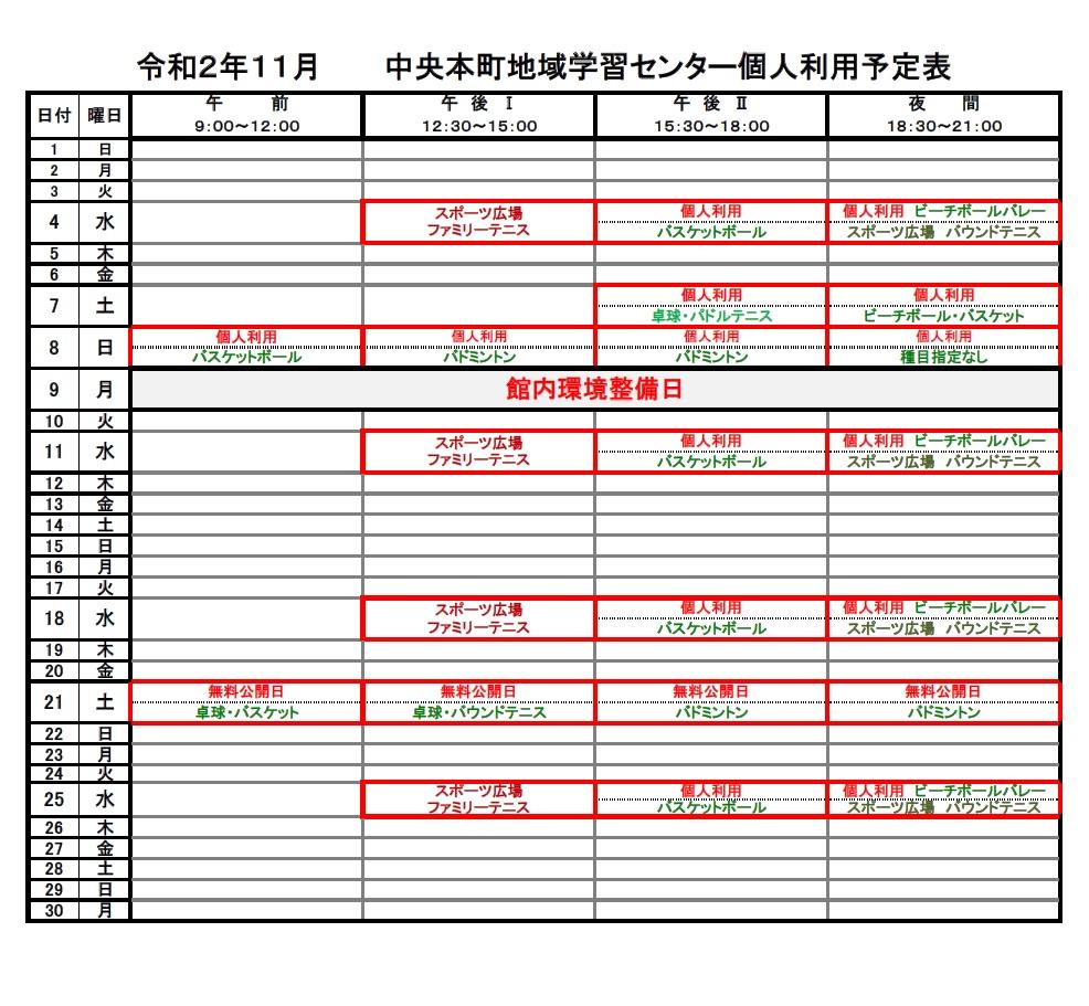 https://www.adachi-chuohonchocenter.net/kozin202011.jpg