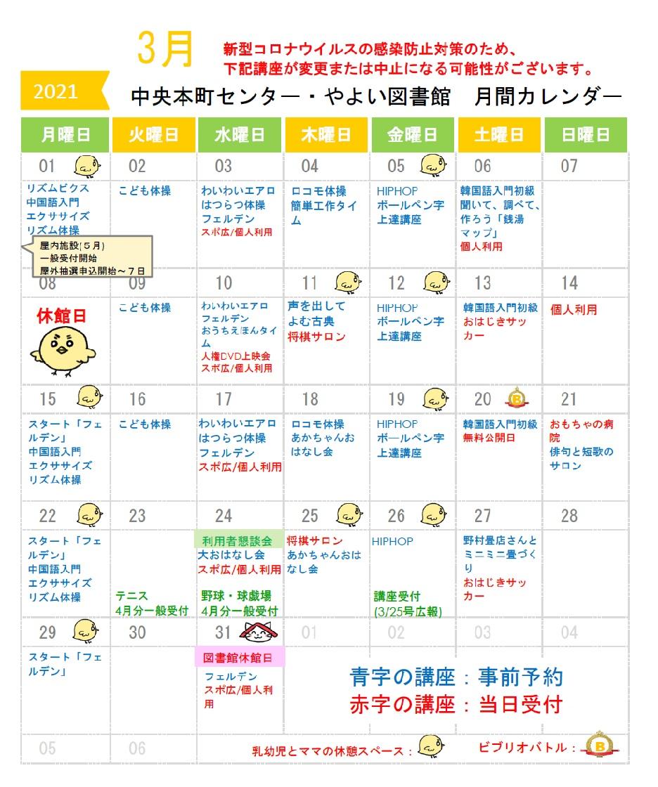 https://www.adachi-chuohonchocenter.net/krn0303.jpg