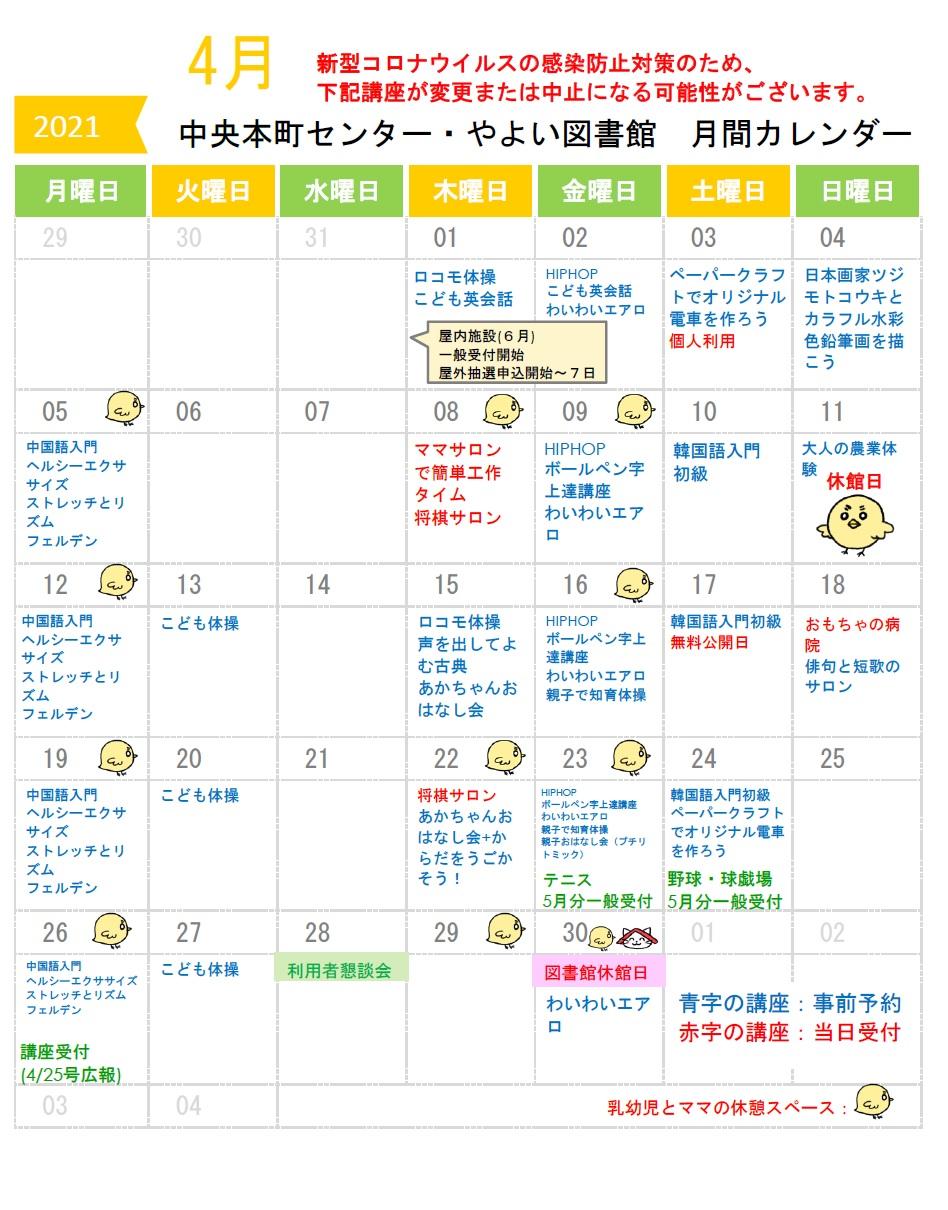 https://www.adachi-chuohonchocenter.net/krn0304.jpg