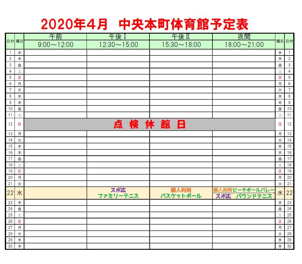 https://www.adachi-chuohonchocenter.net/kzn202004.jpg